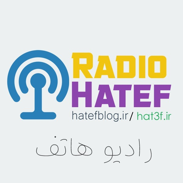 Radio Hatef