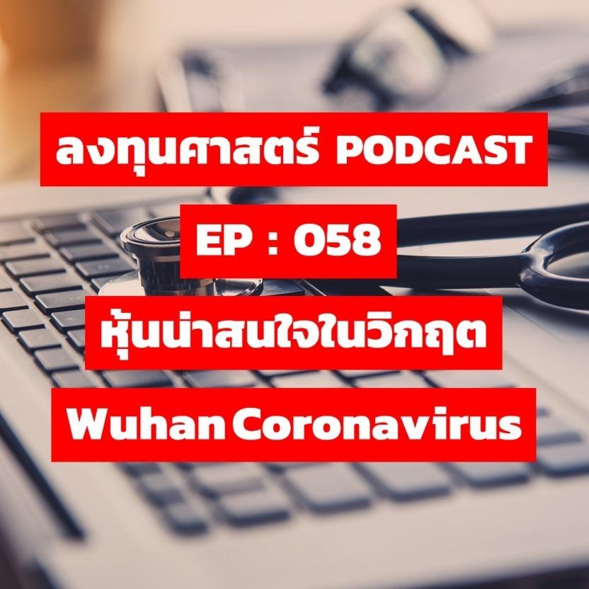 ลงทุนศาสตร์EP 058 : หุ้นน่าสนใจในวิกฤต Wuhan Coronavirus