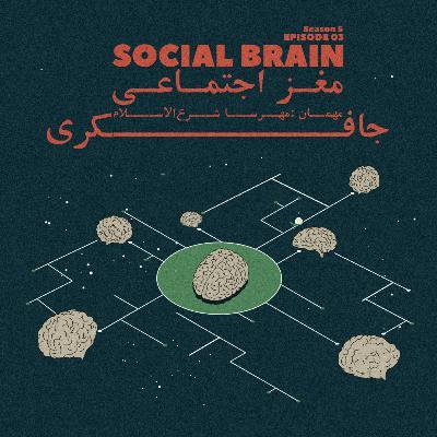 Episode 03 - Social Brain (مغز اجتماعی)