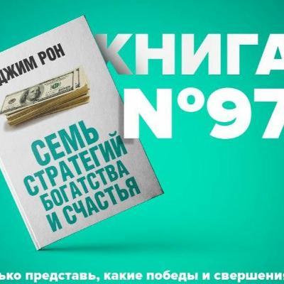 Книга #97 - 7 стратегий для достижения богатства и счастья. Джим Рон. Время и финансы
