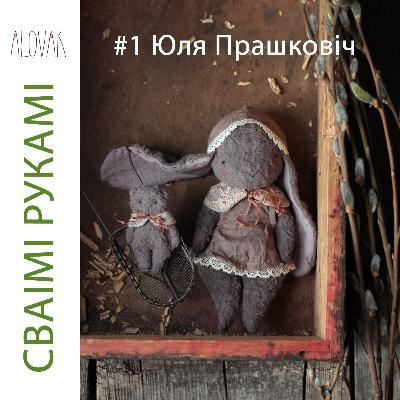 "#1 Юля Прашковіч: ""Я кідаю ўсё і, увогуле, пайшла мядзведзяў шыць"" / Юля Прашкович: ""Я бросаю все и, вообще, пошла медведей шить"""