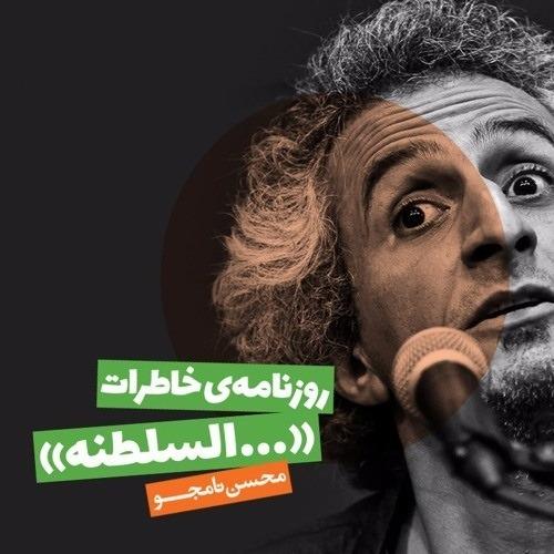 روزنامه خاطرات ...السلطنه - محسن نامجو