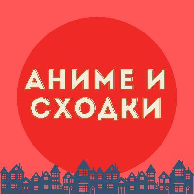 реальная жизнь, сходки и локальные фестивали | аниме и не только
