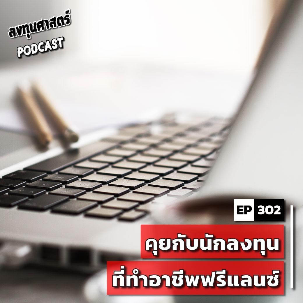 INV302 : (guest) คุยกับนักลงทุนที่ทำอาชีพฟรีแลนซ์