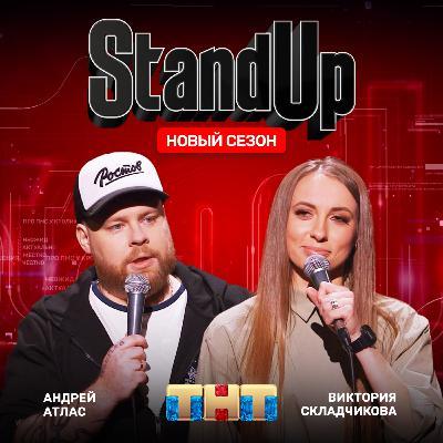 """Шоу """"Stand Up"""" на ТНТ. Виктория Складчикова и Андрей Атлас"""