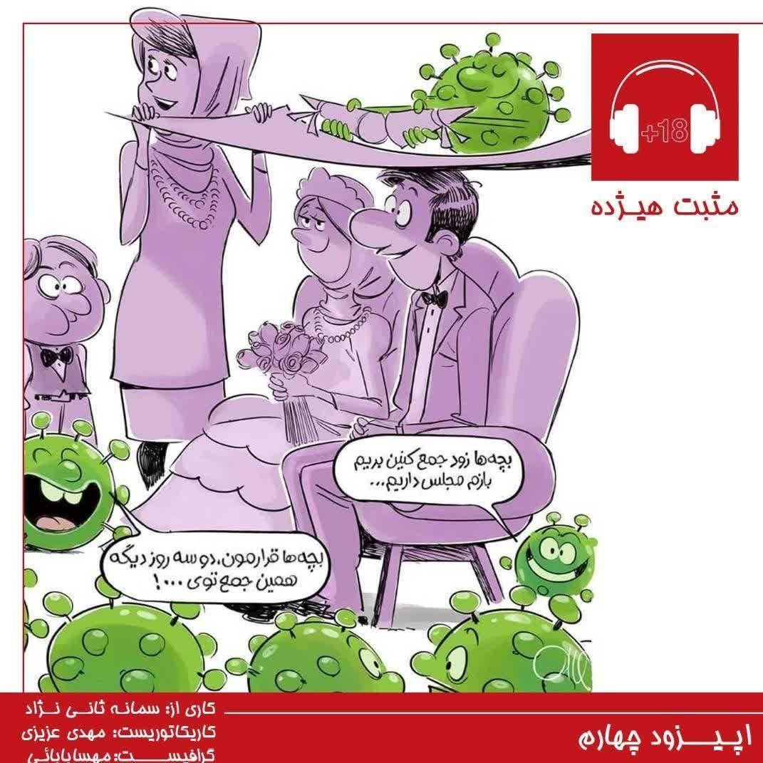 podcast+18-episode4. عروسی و عزا به صرف تن لرزه_سمانه ثانی نژاد