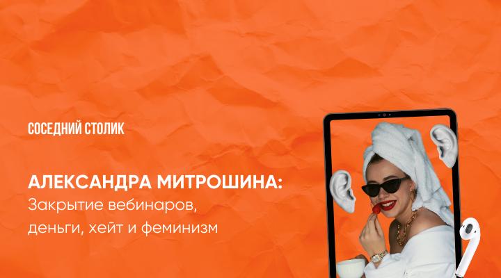 Александра Митрошина:про закрытие вебинаров, деньги, хейт и феминизм