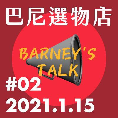 巴尼選物店 #02:65 艘白線浮船駛入台北