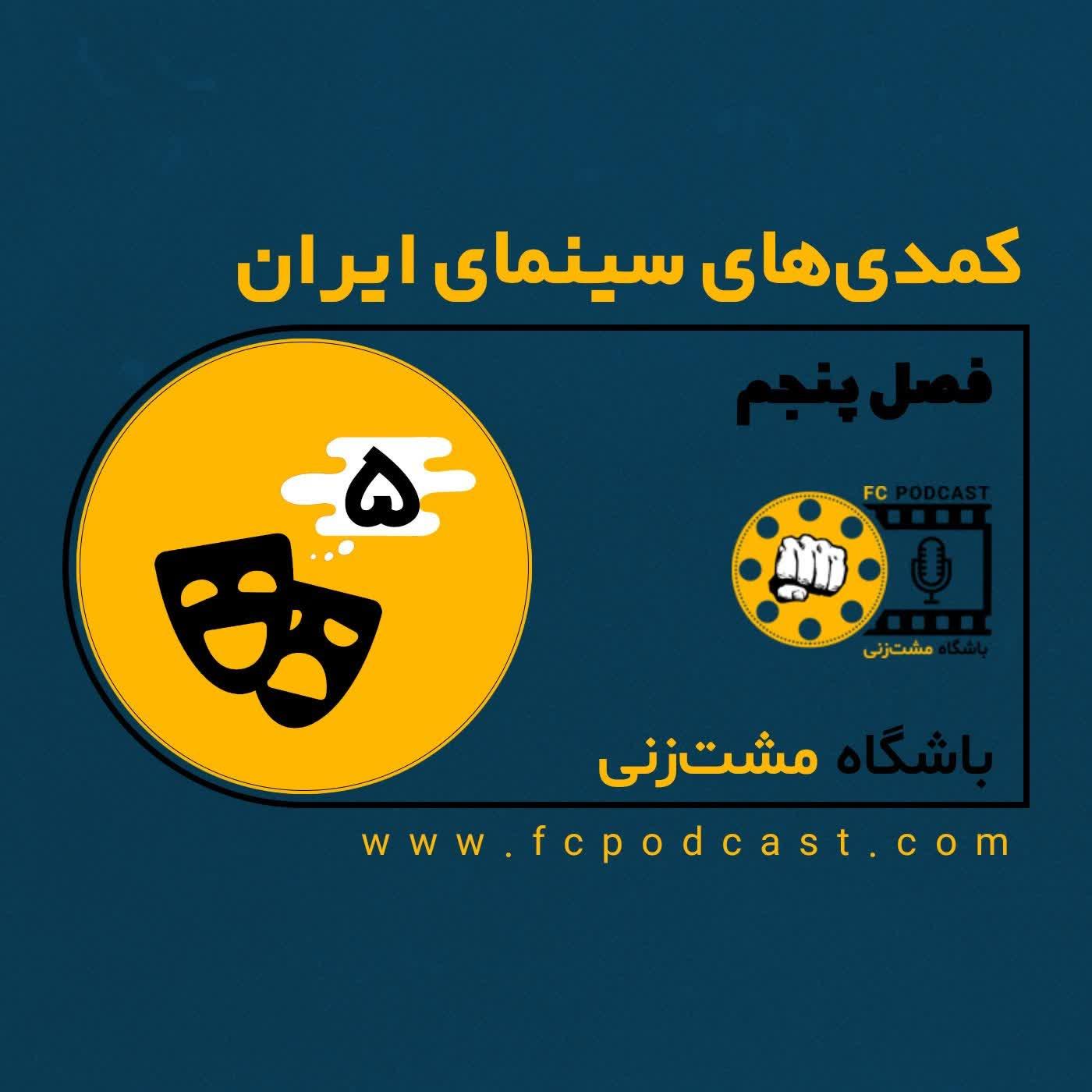 فصل پنجم (کمدی های سینمای ایران) - اپیزود پنجم