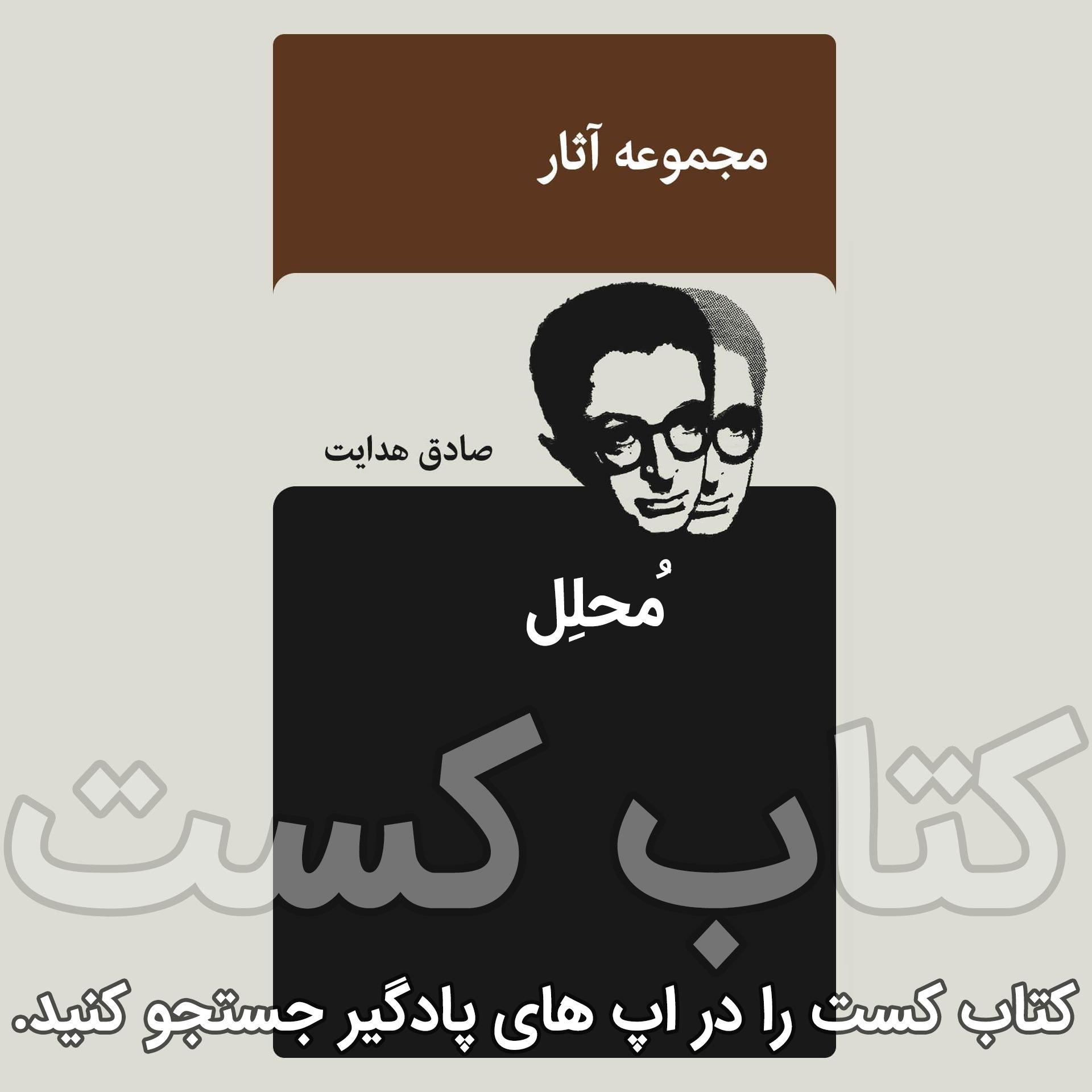 40.مُحلِل - صادق هدایت