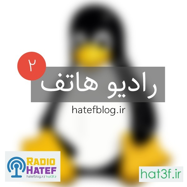 Radio Hatef - Episode 02