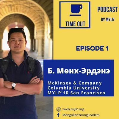 Episode 1 - Fulbright scholarship with Munkh-Erdene (Monji)