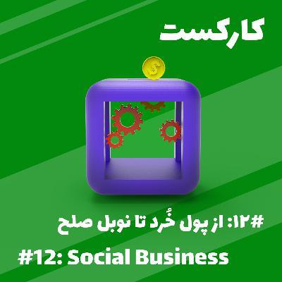 12: Social Business - از پول خرد تا نوبل صلح