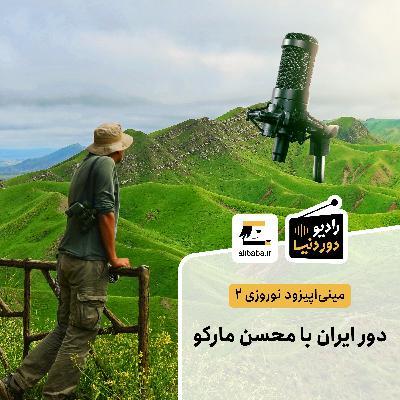 مینی اپیزود نوروزی 2 - دور ایران با محسن مارکو