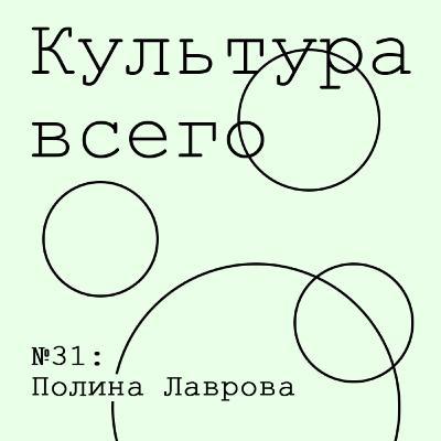 31. Полина Лаврова. Культура книгоиздания