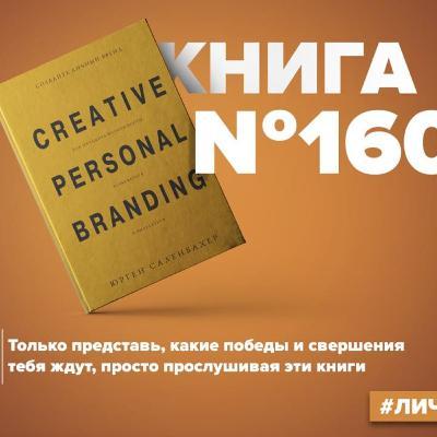 Книга #160 - Создайте личный бренд. Как находить возможности, развиваться и выделяться