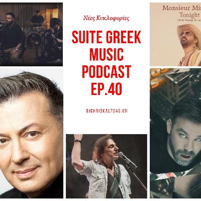 S02E40: Monsieur Minimal, Alcatrash, Νίκος Μακρόπουλος, Γιώργος Σαμπάνης και άλλες νέες κυκλοφορίες