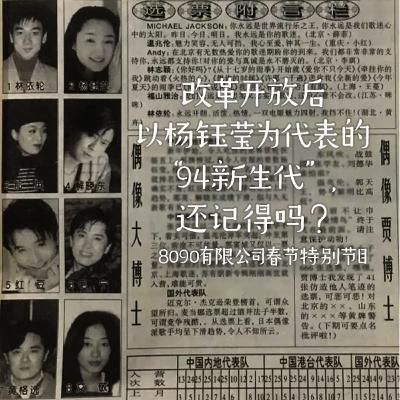 "SP5:改革开放后以杨钰莹为代表的""94新生代""还记得吗?"