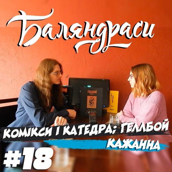 Баляндраси #18 - Олена Лісевич