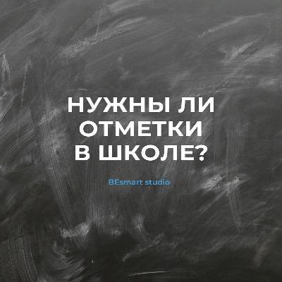 """Андрей Стифеев, бизнес-дизайн бюро """"Штурмовая"""". Нужны ли оценки в школе?"""
