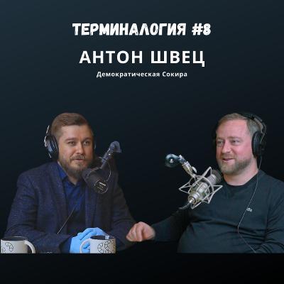 Терминалогия #8 — Антон Швец