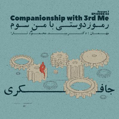 Episode 02 - Companionship with 3rd Me (رموز دوستی با من سوم)