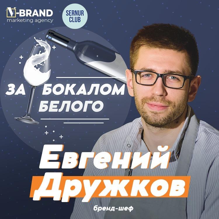 Евгений Дружков // Бренд-шеф