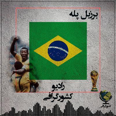 برزیل | پله