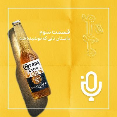 قسمت سوم: آبجو؛ نانی که نوشیده شد