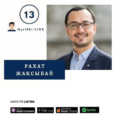 Рахат Жақсыбай: Қазаққа жақсы лидер емес, мықты жүйе қажет