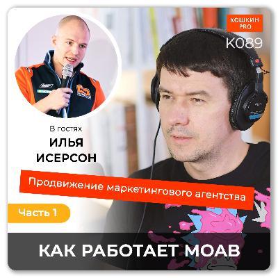 K089: Как маркетинговое агентство MOAB продвигается через контент-маркетинг. Илья Исерсон