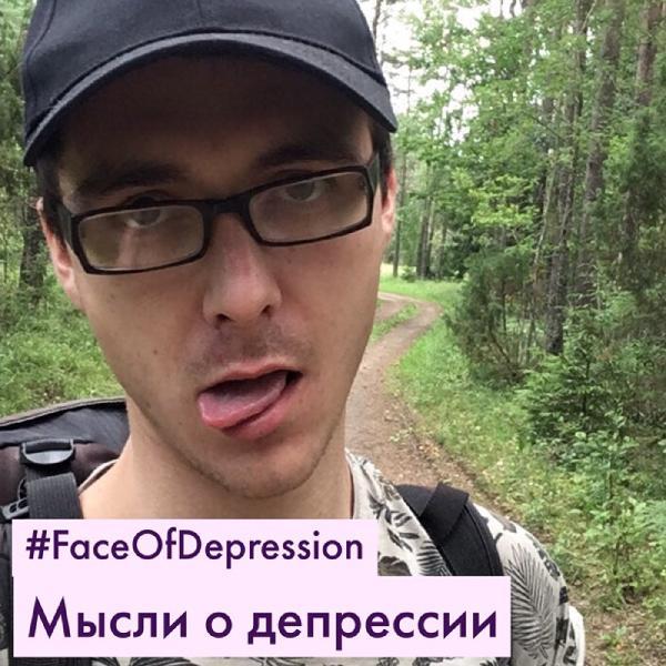 01 Мысли о депрессии и борьбе с ней