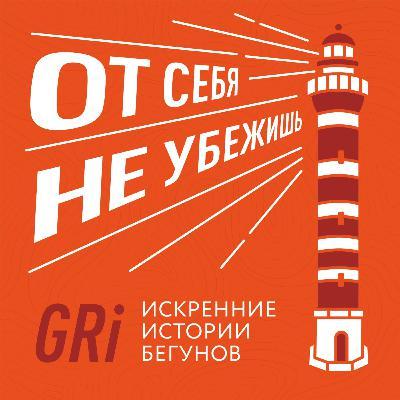 Гриша Лазарев о спортивном прошлом, бизнесе и семье