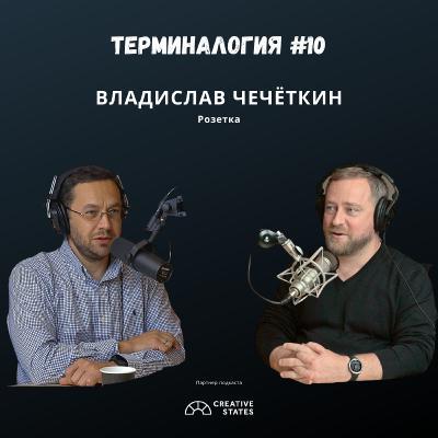 Терминалогия #10 — Владислав Чечёткин