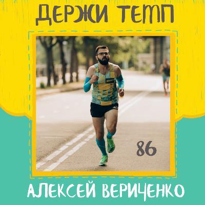 Алексей Вериченко: ощутимый прогресс и большой потенциал, бег и благотворительность, коммуникация с тренером