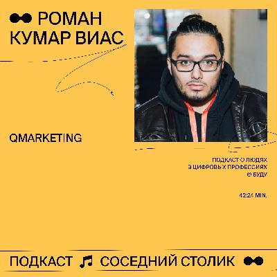 Роман Кумар Виас, Qmarketing: маркетинг в России и за рубежом, продвижение стартапов, источники мотивации и эйджизм