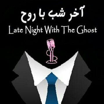 Late Night With The Ghost | آخر شب با روح:akhare shab ba rooh