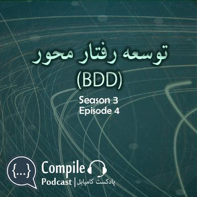 (BDD) توسعه رفتار محور چگونه انجام میشود؟
