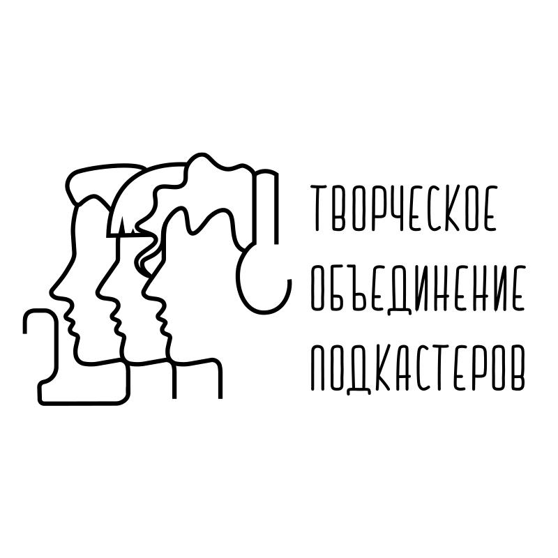 Творческое Объединение Подкастеров