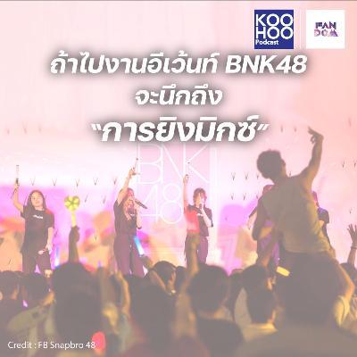 "FANDOM - EP089 ถ้าไป Event BNK48 จะนึกถึง ""การยิงมิกซ์"""