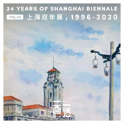 69. 上海双年展,1996~2020