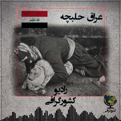 عراق | حلبچه