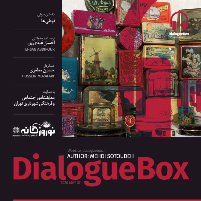 DialogueBox - Cans