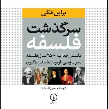 بخش چهارم کتاب سرگذشت فلسفه - براین مگی