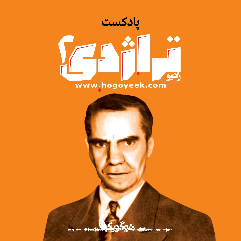 Radio Tragedy, Episode 02 About Minoo's Father, Ali Khosrowshahi