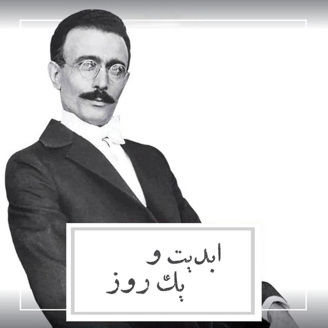 «ابدیت و یک روز - ویژه «درگذشت پرویز پورحسینی» - «امرالله احمدجو» و «احمد بخشی