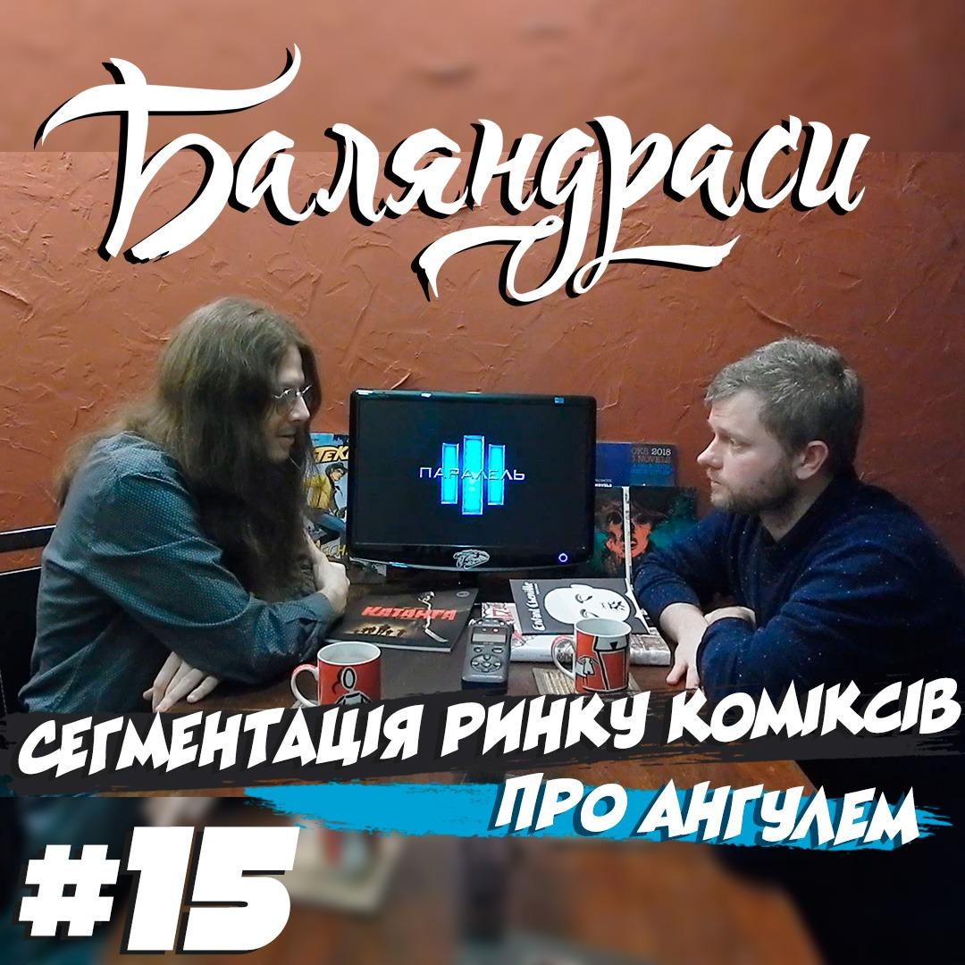 Баляндраси #15 - Ярослав Мішенов