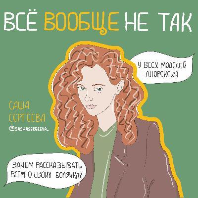 Пилотный выпуск. Саша Сергеева: мое тело — мое дело