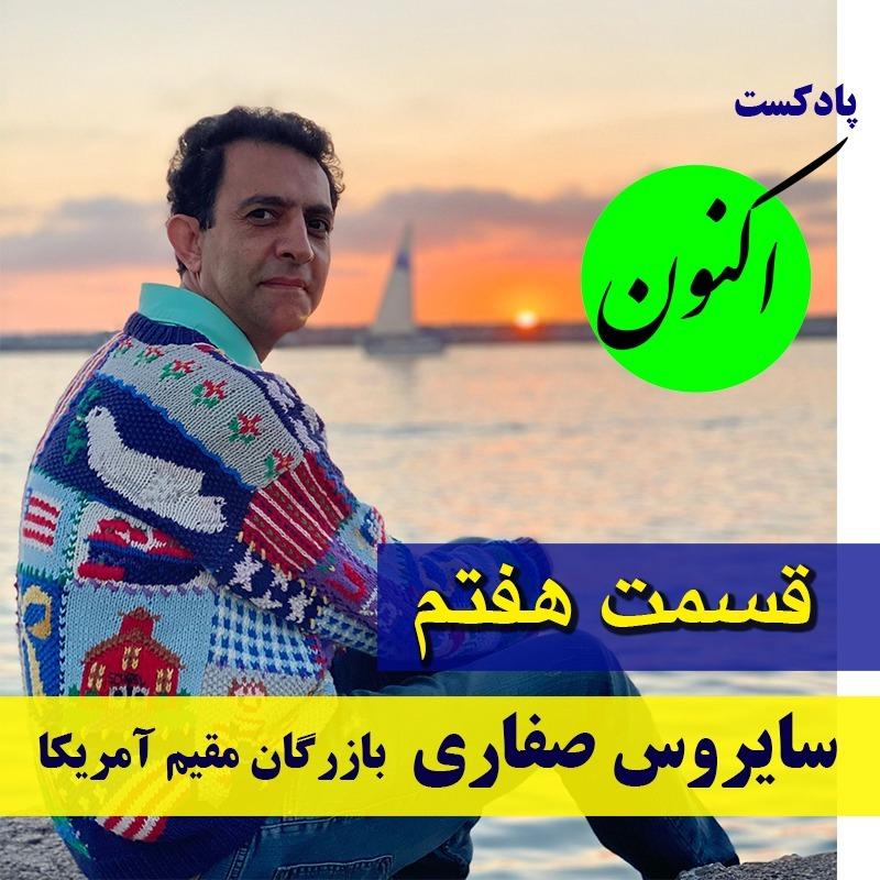 قسمت7- سایروس صفاری / بازرگان ایرانی مقیم آمریکا