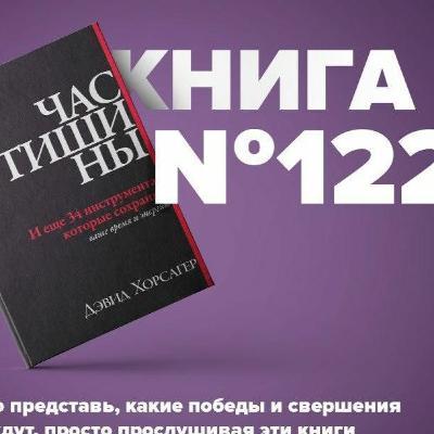 Книга #122 - Час тишины. И еще 34 инструмента, которые сохранят ваше время и энергию